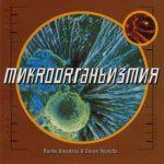 AMADEUS_RANKO&GORAN_VOJVODA_CD